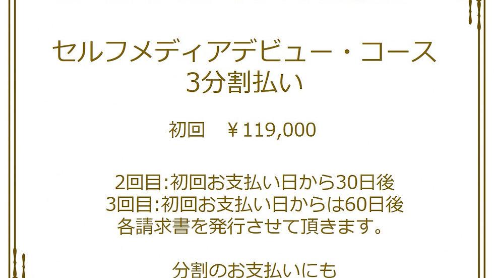 セルフメディアデビュー・コース 3分割払い(ヒーリングミュージシャン養成講座)
