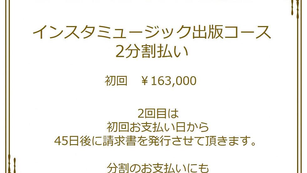 インスタミュージック出版コース 2分割払い(ヒーリングミュージシャン養成講座)