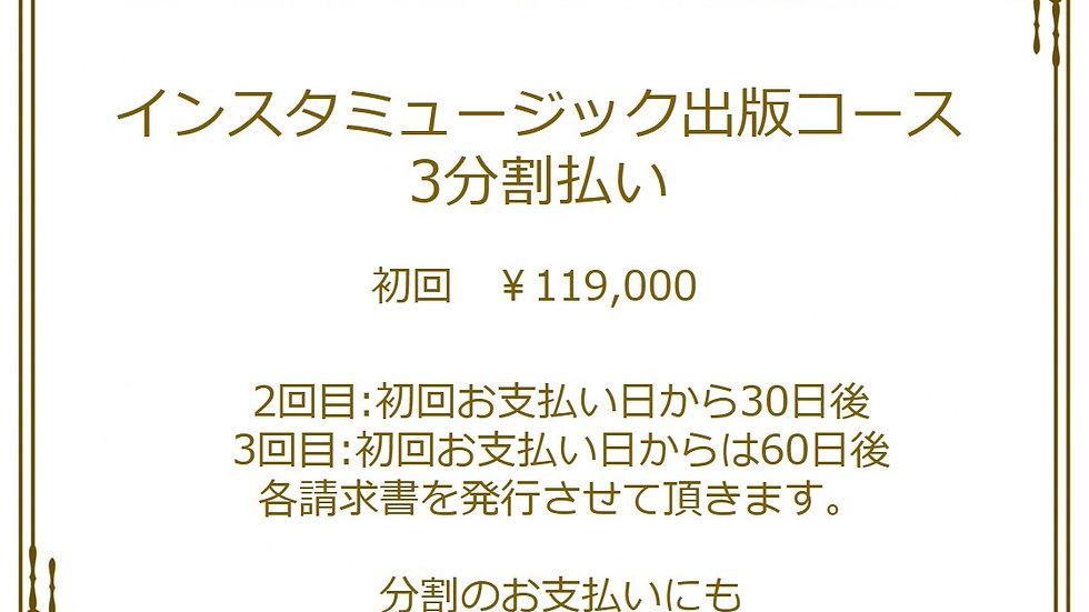 インスタミュージック出版コース 3分割払い(ヒーリングミュージシャン養成講座)
