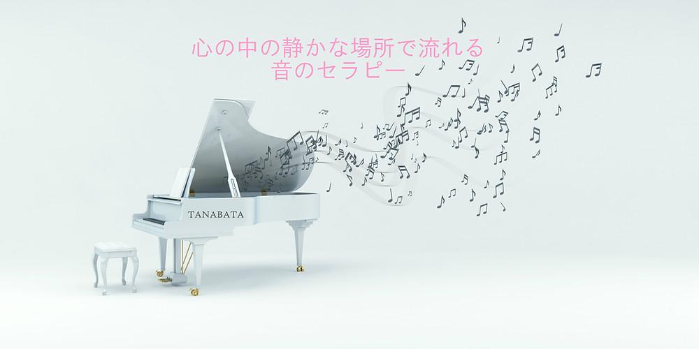 TANABATA Sound Media+Healing