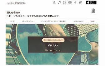 bossanova Screenshot.jpg