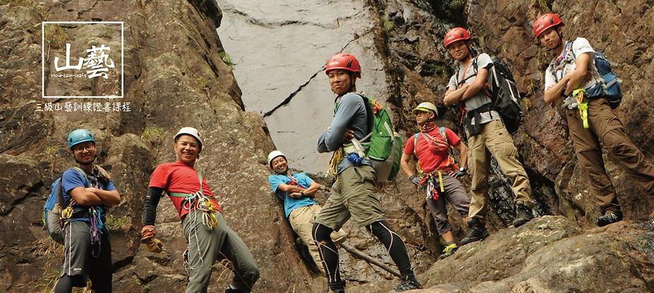 左龍石澗-性價比最高~~山藝繩索運用~黃龍石澗-最好的三級山藝領袖課程