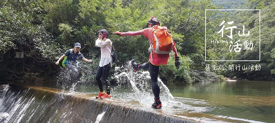 山川日後會不時公布由教練/助教自組的各類形免費行山/沿繩下降活動,對象為曾經參加山川訓練課程的朋友或公眾人士。活動會因應難度而設定參加資格,以策安全。