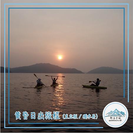 水上正方Logo 2_黄昏日出旅程.png