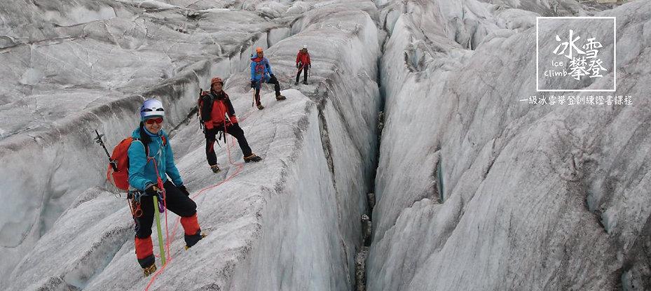 參加山川冰雪攀登及海外登山Ice and Snow Climbing是很好的體驗,在瑞士爬雪山是一個有趣,好玩,開心及學到非常實用的冰雪技巧. 整個旅程食住玩均是頂級享受.