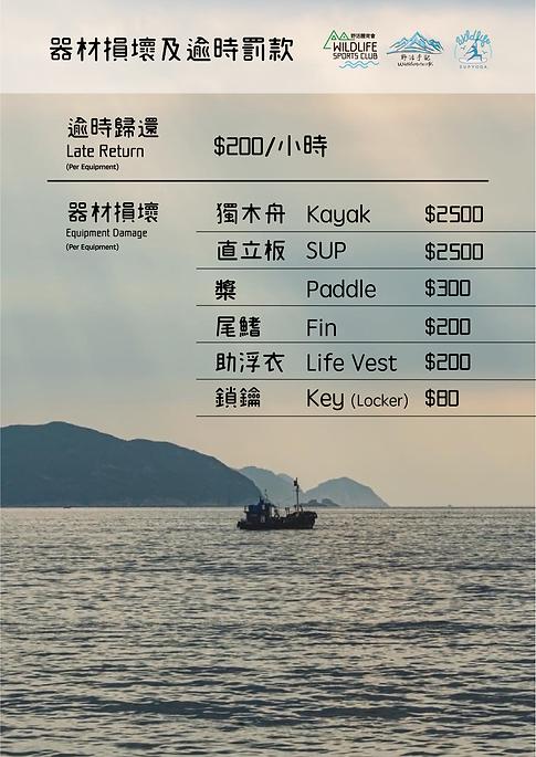 器材租借-02.png