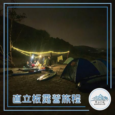 水上正方Logo_直立板露營課程 2.png