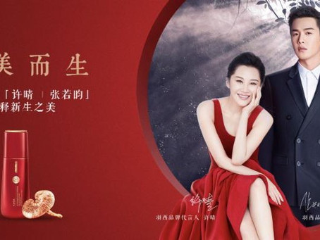 "YUE SAI Cosmetics Brand Launches New Campaign ""Born To Be Beautiful"""