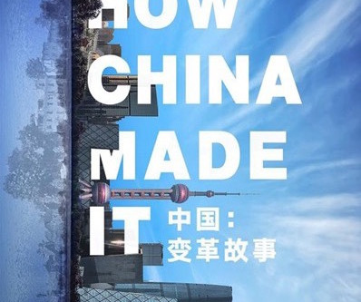 "Documentary ""How China Made It"" Broadcasts on Discovery Channel, CCTV 4, CCTV 9 and Youku"