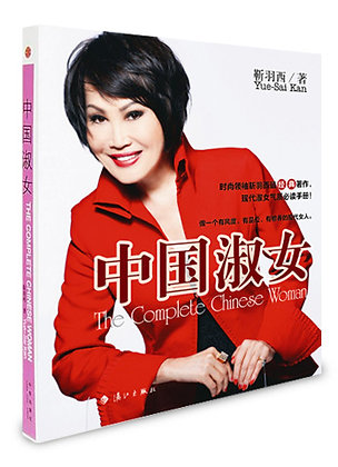 The Complete Chinese Woman 中国淑女