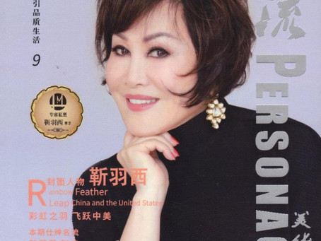 Yue-Sai Kan Featured on the Cover of Personage Magazine