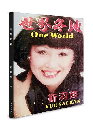 One World 世界各地