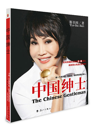 The Chinese Gentleman 中国绅士