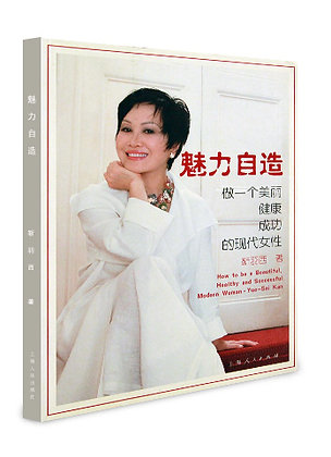 How to Be a Beautiful, Healthy and Successful Modern Woman 魅力自造
