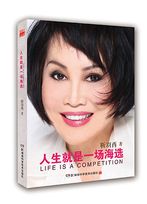 Life is a Competition 人生就是一场海选