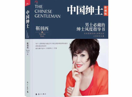 "A Collector's Edition of ""The Chinese Gentleman"" and ""The Chinese Lady"" Are Available Now"