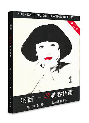 Yue-Sai's Guide to Asian Beauty 亚洲妇女美容指南