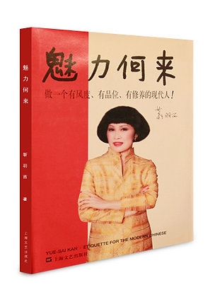 Etiquette for the Modern Chinese 魅力何来