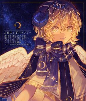 月夜のリボンマフラー