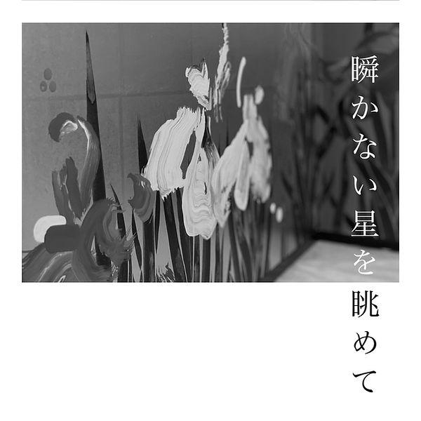 201125_瞬かない _ スクエアのコピー.jpg