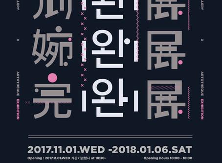 グループ展「刓、婉、完」(uJung gallery、ソウル)