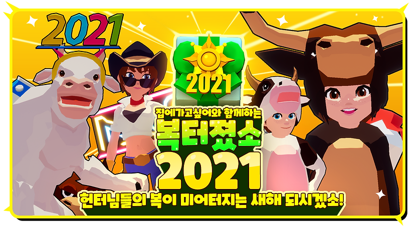 Newyear2021_Poster001.png