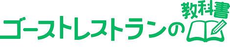 ゴーストレストランの教科書ロゴ4.jpg