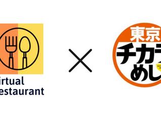株式会社バーチャルレストランが東京チカラめしとライセンス契約!