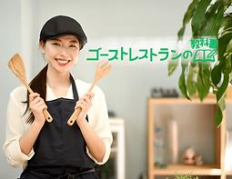 ゴーストレストランの教科書アイキャッチ.png