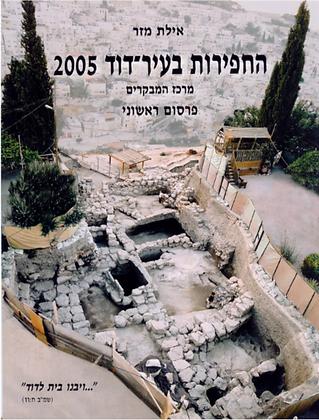 החפירות בעיר דוד 2005