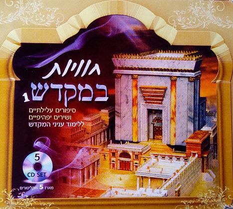 חוויות במקדש 1