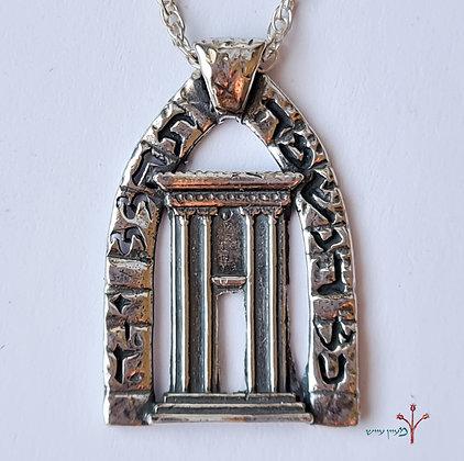 שרשרת שער הלל