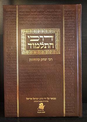 Darchei HaTalmud Book