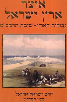 """אוצר ארץ ישראל - כרך ד - שיטת הרמב""""ם - מושגים וגבולות"""