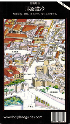 THE PANORAMIC MAP OF JERUSALEM CHINESE