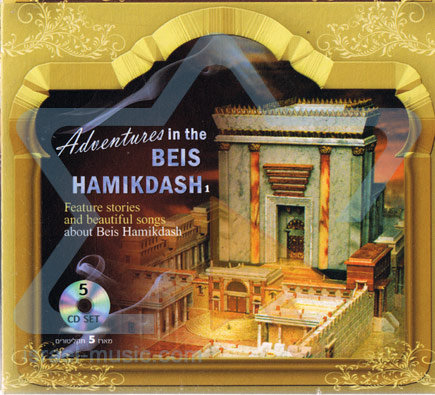 Adventures in the Beis Hamikdash 5 Disc Box Set