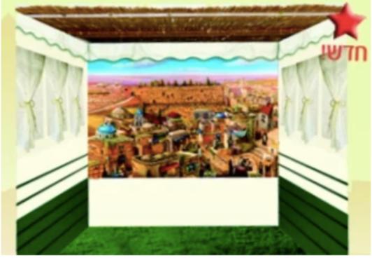 בד סוכה בשער ירושלים