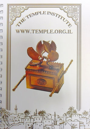 The Temple Institute notebook