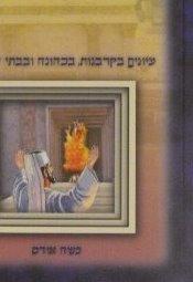 בלבבי משכן אבנה – עיונים בקרבנות, בכהונה ובבתי המקדש