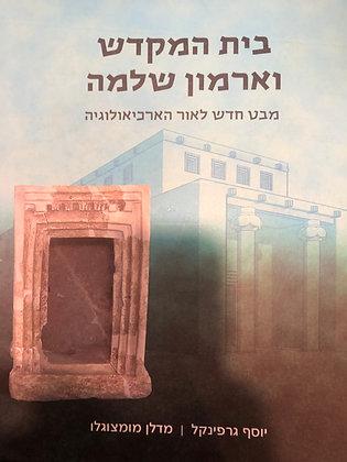 בית המקדש וארמון שלמה