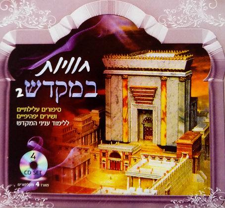 חוויות במקדש 2