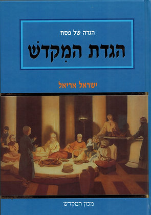The HEBREW Temple Haggadah