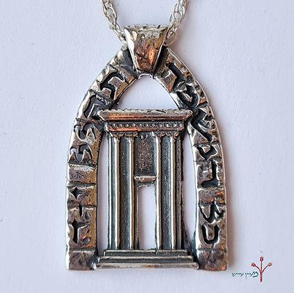 Halel's Gate Necklace