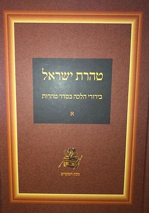 Taharat Yisrael
