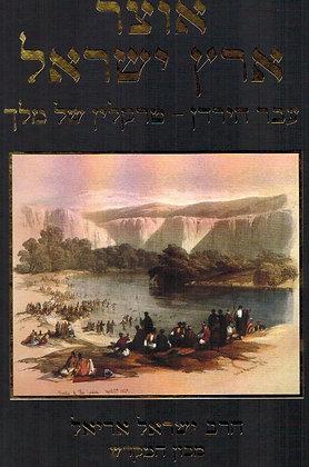 אוצר ארץ ישראל - כרך ו - עבר הירדן - טרקלין של מלך