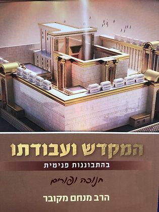 המקדש ועבודתו
