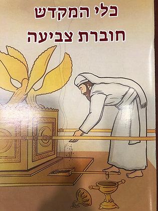 כלי המקדש חוברת צביעה