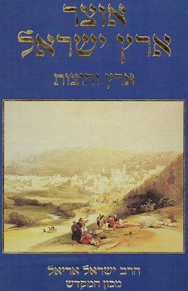 אוצר ארץ ישראל - כרך ב - ארץ וחוצות
