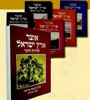 סט ששה כרכי אוצר ארץ ישראל