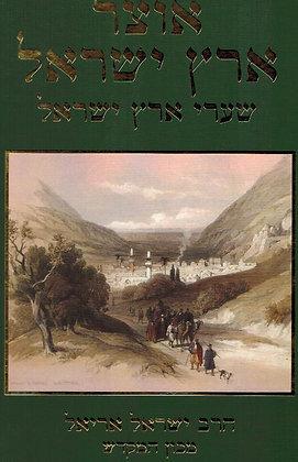 אוצר ארץ ישראל - כרך ג -שערי ארץ ישראל